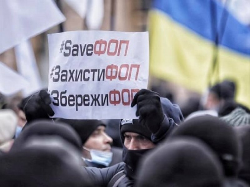 протесты ФОПов