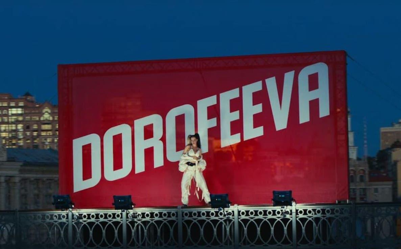 Кадр из клипа Дорофеевой