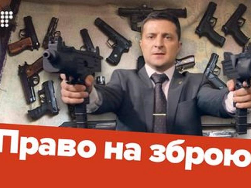 Украинцев хотят вооружить.