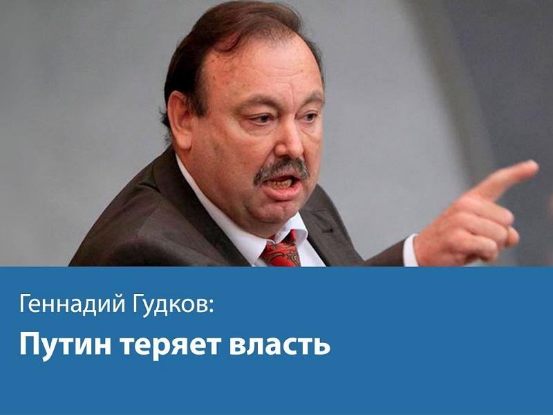 Гудков о главной ошибке Путина.