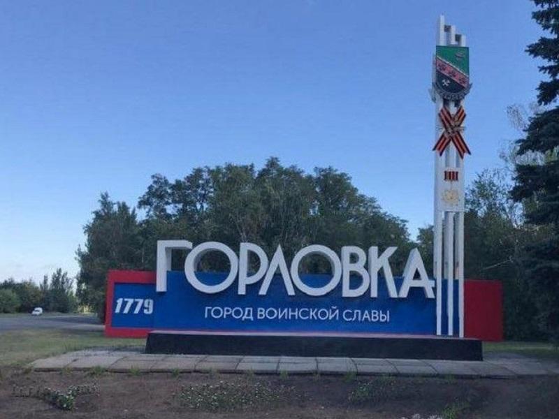 Горловчан предупредили о наступлении ВСУ.
