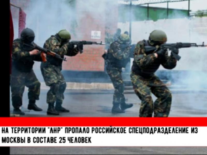 Исчезновение отряда российского спецназа в ОРЛО.