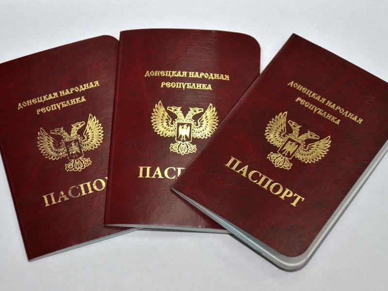«Паспорта «ДНР»