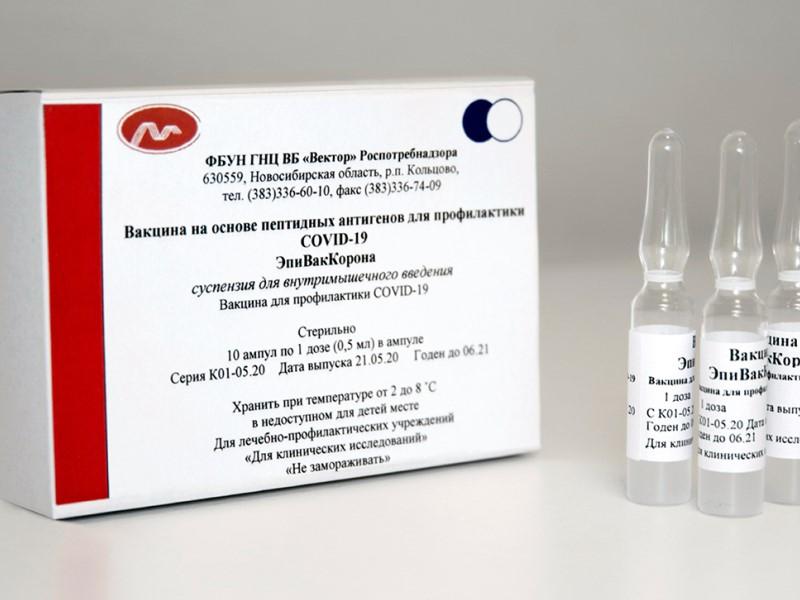 """Российская вакцина против коронавируса """"ЭпиВакКорона"""""""
