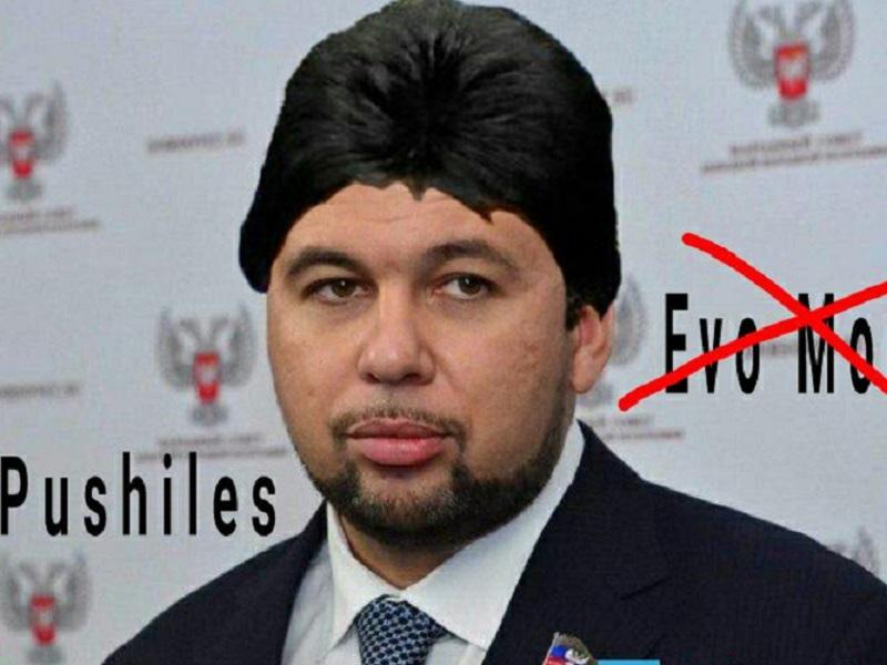 Новые заморочки Пушилина.