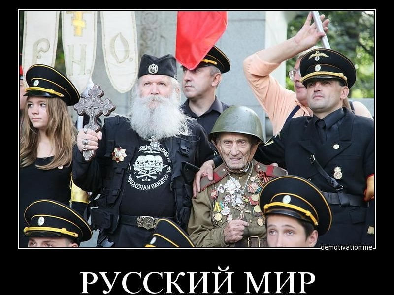 """Война России за """"русский мир""""."""