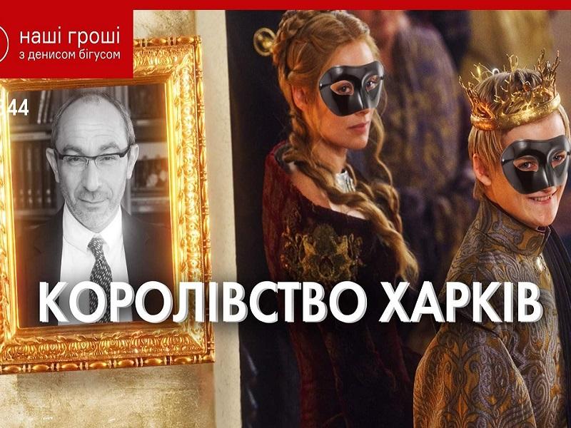 Кернес фактически был королем Харькова.