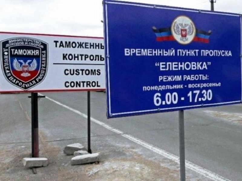 Введение спецпропусков для пересечения КПВВ на Донбассе.