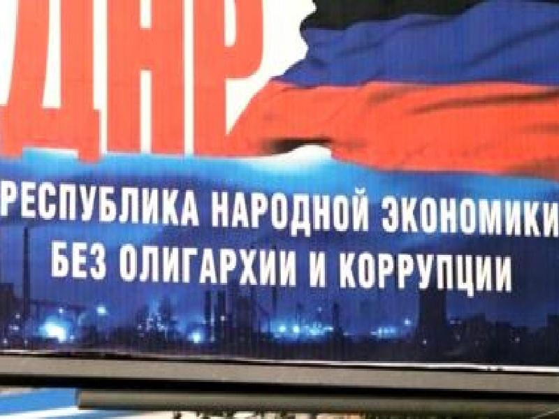 """""""Народная республика не для народа."""