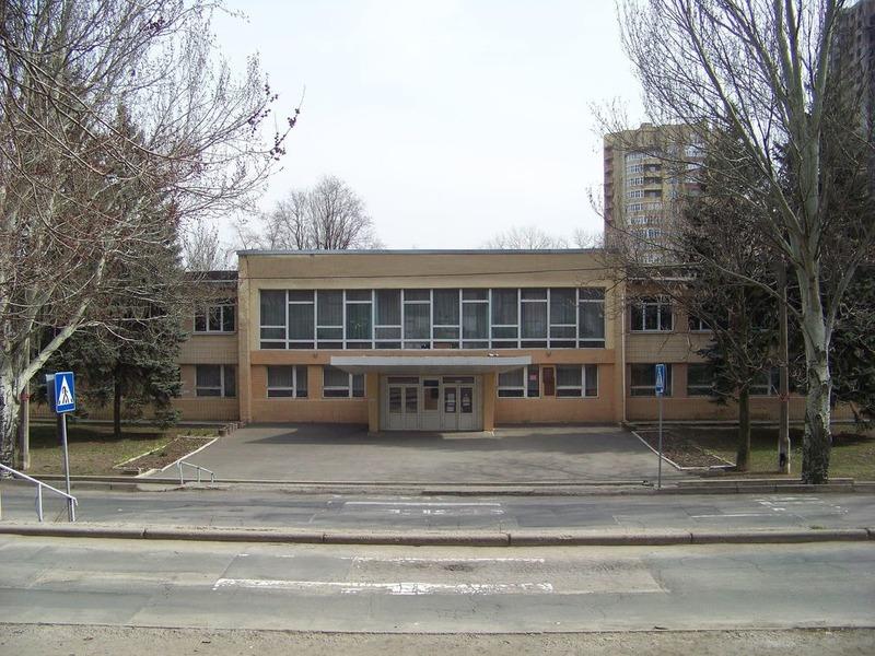Школа в Донецке