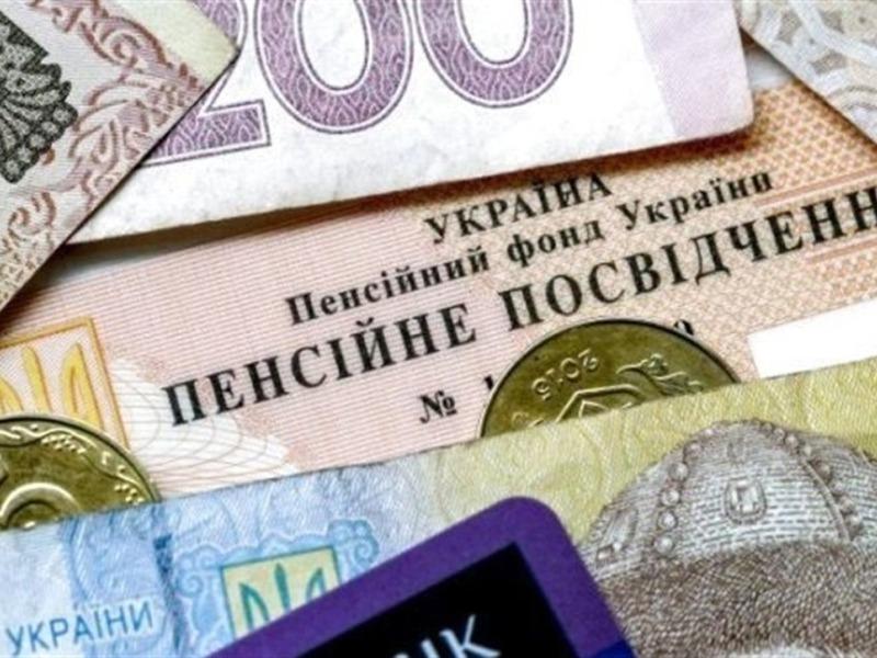 Надбавки для пенсионеров