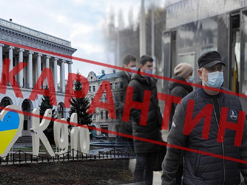 Карантин в Киеве продлен до конца апреля.