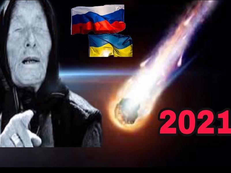 Тайное предсказание Ванги на 2021 год.