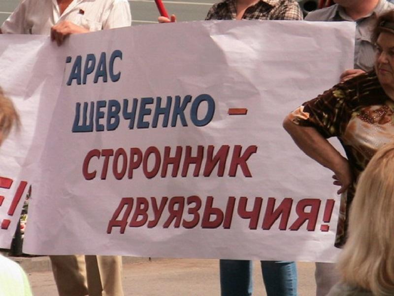 Как в Украине решается языковый вопрос.