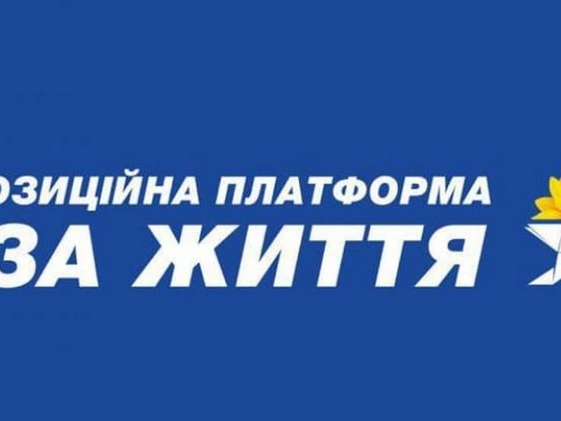 Партия ОПЗЖ