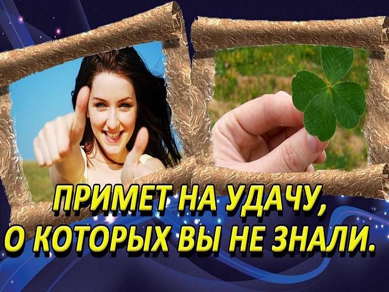 10 удивительных примет на счастье и удачу.