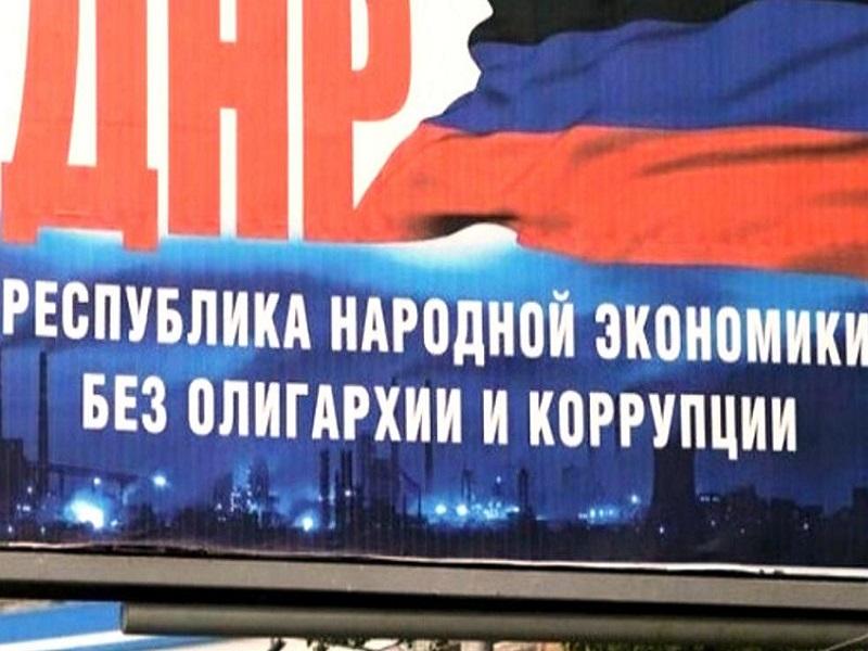 Названо имя настоящего владельца крупных предприятий в ОРДО.