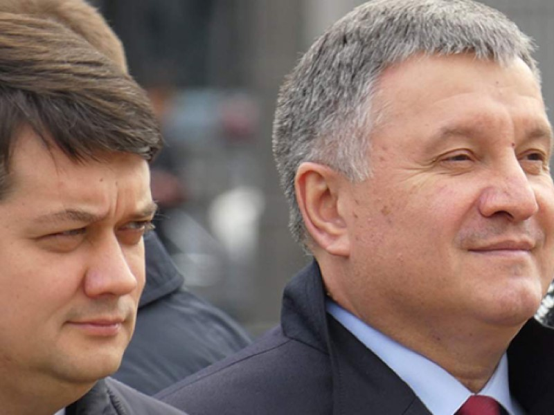 Разумков и Аваков