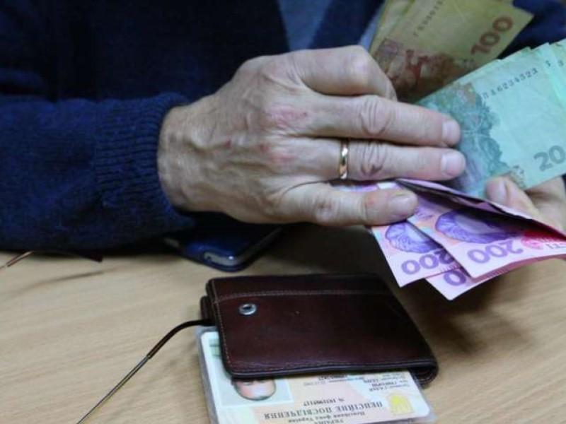 Выплата пенсий