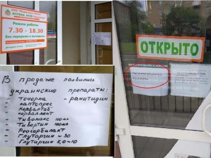 """Аптека в """"ДНР"""""""