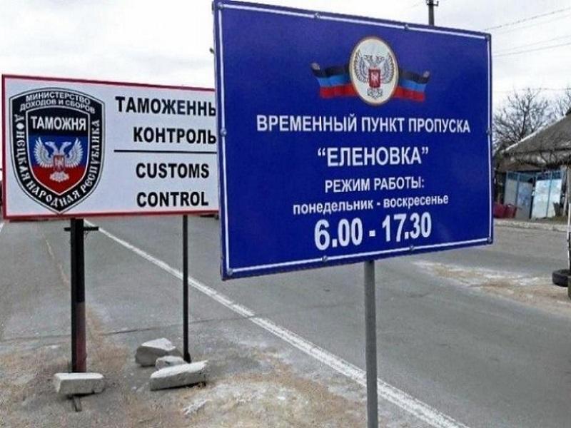 Открытие КПВВ «Еленовка» в ОРДО.