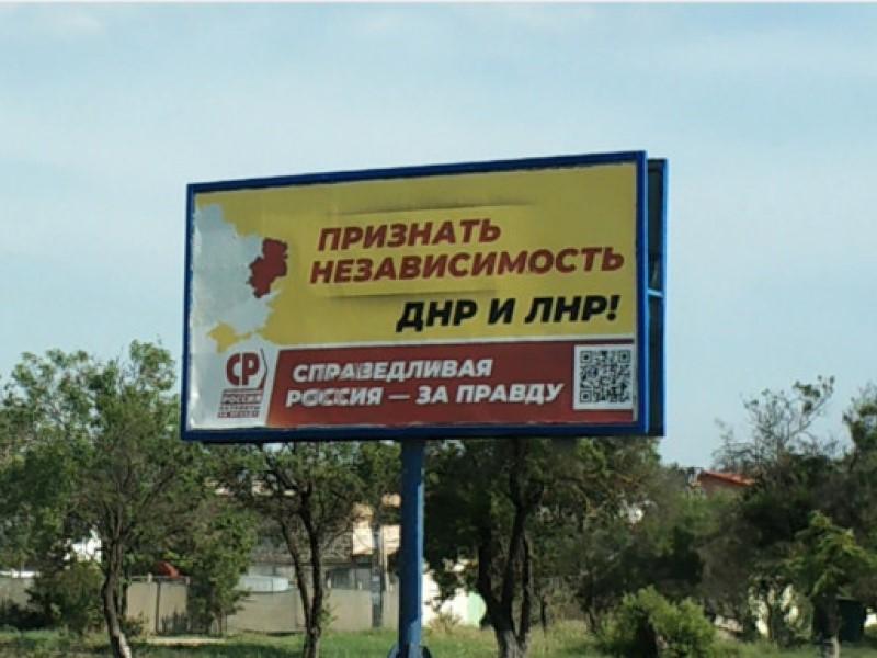 Билборды в оккупированном Крыму