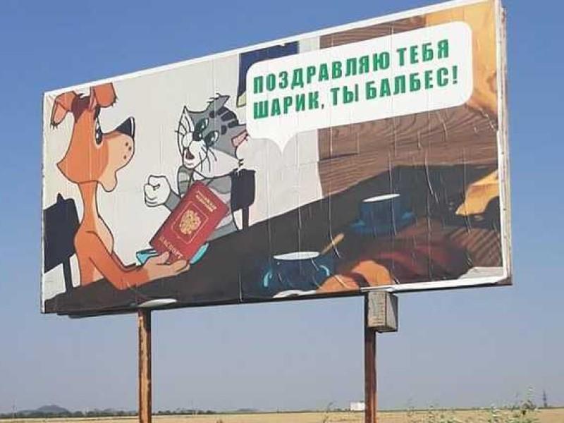 Билборд на адмигранице с временно оккупированной частью Донбасса