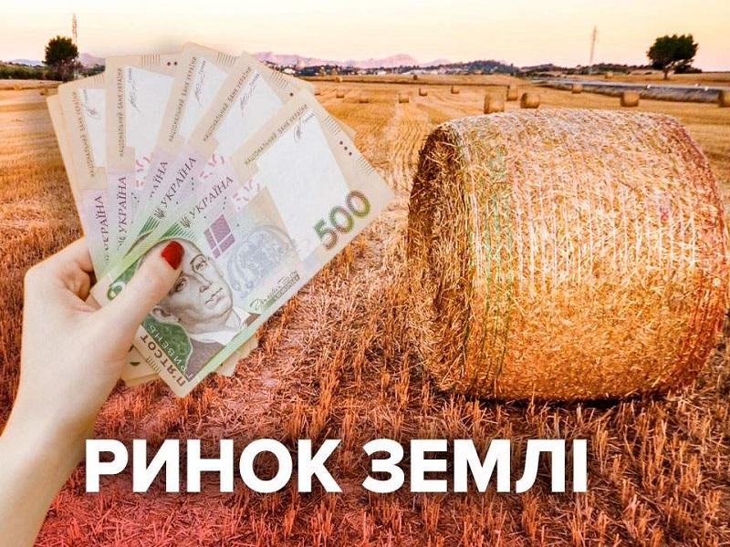 В Украине заработал рынок земли.