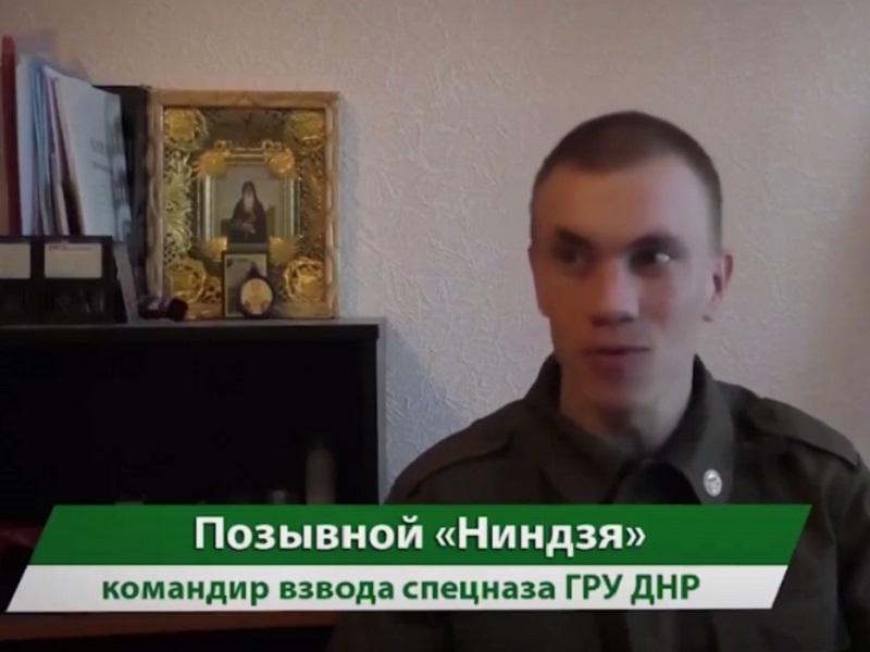 Уничтожен один из командиров спецназа «ДНР».