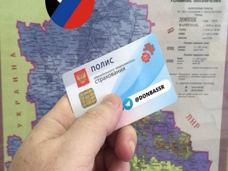 В ОРДО начали выдавать российские полисы обязательного медстрахования.