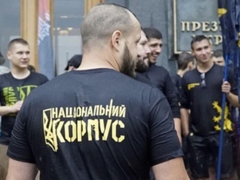 "Активисты ""Нацкорпуса"""
