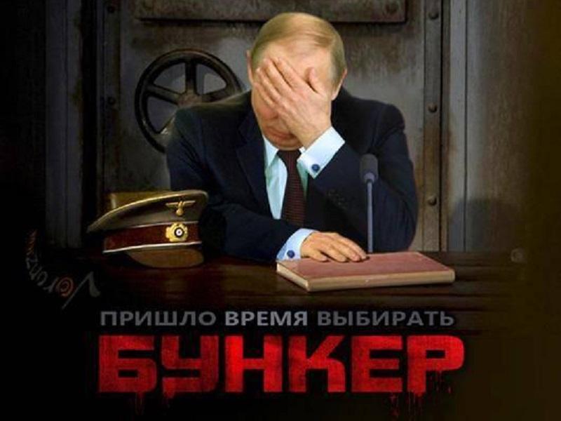 Путин опять спрятался в бункере.
