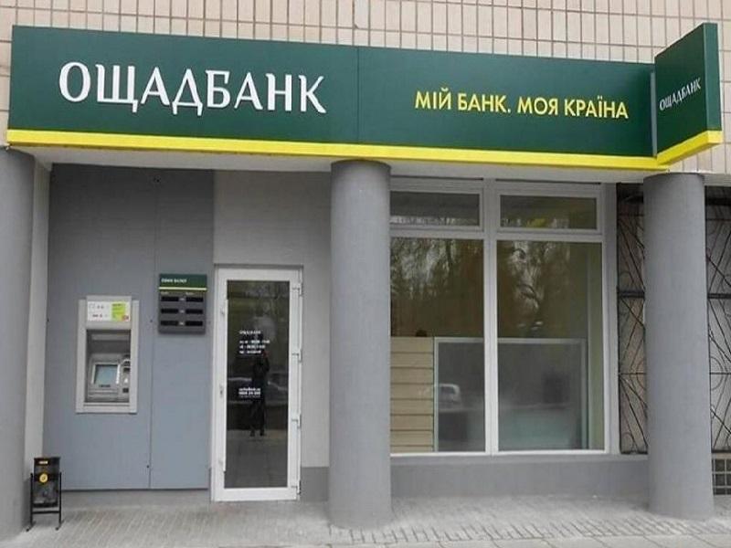 «Ощадбанк» сообщил о проведении верификации своих клиентов.