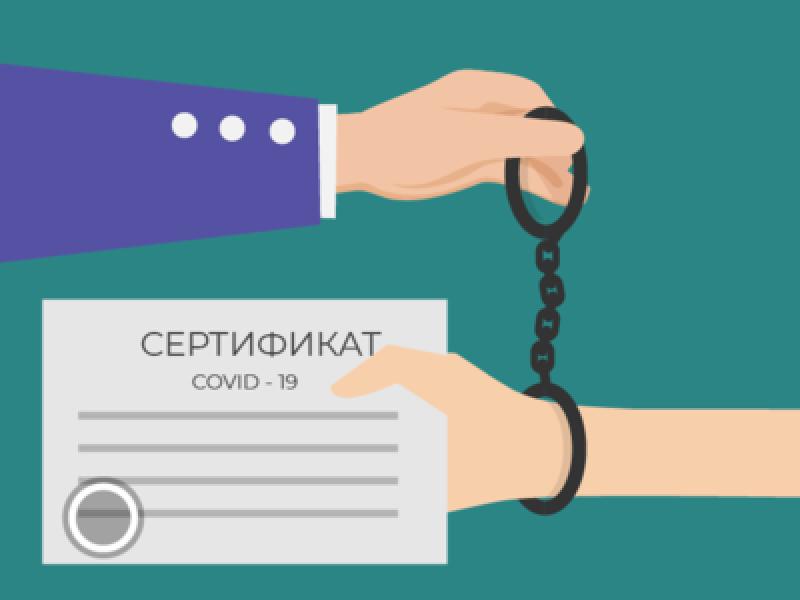 Поддельный сертификат о вакцинации