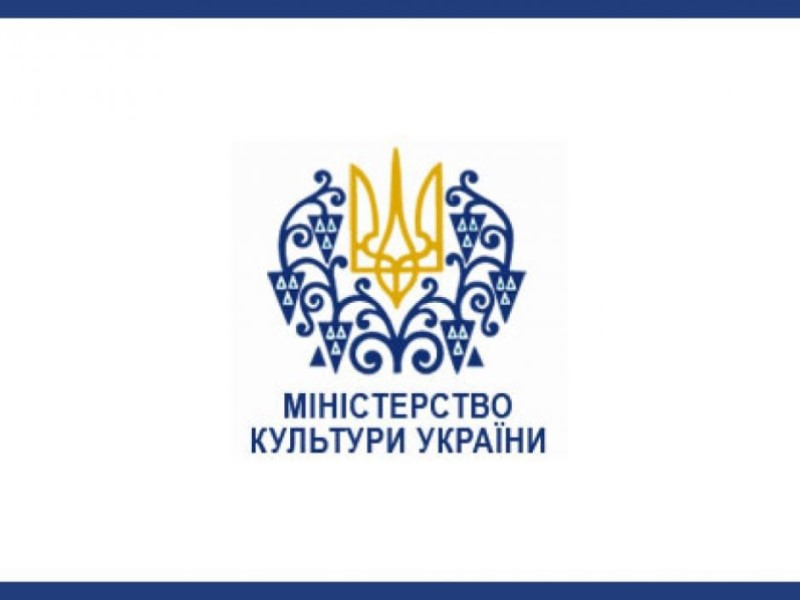 Министерство культуры Украины
