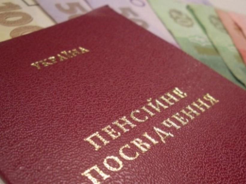 ВМинсоцполитики разработали новый законодательный проект — Пенсии вгосударстве Украина