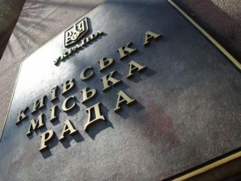 Здание Киевсовета атаковали вандалы: в мэрии разбили стекла (ФОТО)
