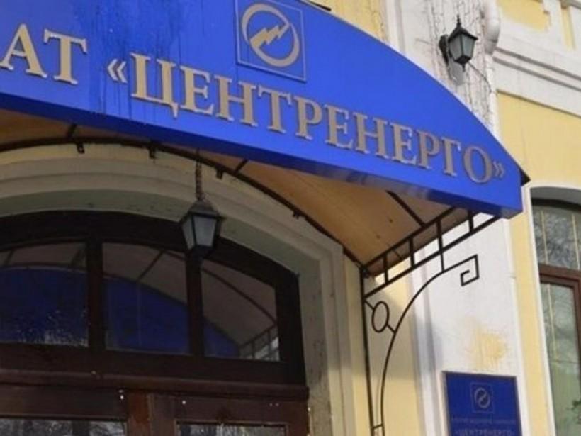 ФГИ отменил конкурс по приватизации «Центрэнерго»